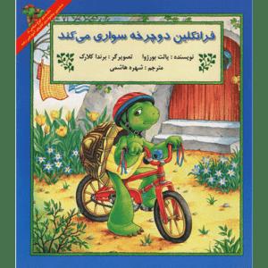 فرانکلین دوچرخهسواری میکند