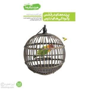 من دیگر ما 3 | پرنده های در قفس و کودکیهای نارس