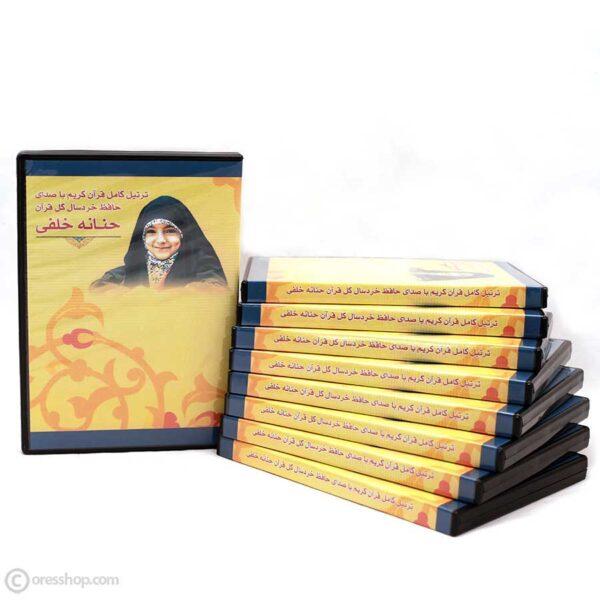 DVD صوتی ترتیل کامل قرآن کریم | حنانه خلفی