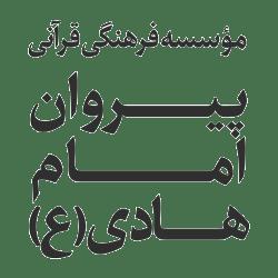 مؤسسه فرهنگی قرآنی پیروان امام هادی (ع)