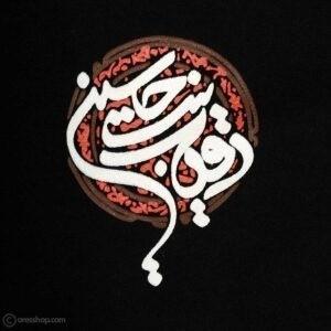 بلوز رقیه بنت الحسین