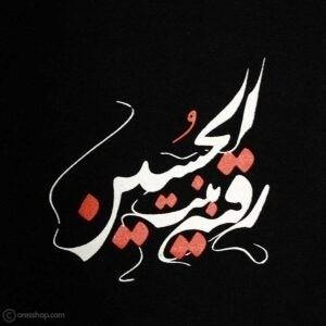 بلوز دخترانه رقیه بنت الحسین آستین بلند (طرح 2)