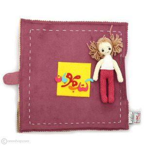 کتاب مهربان   با عروسکها داستان بساز و خاله بازی کن