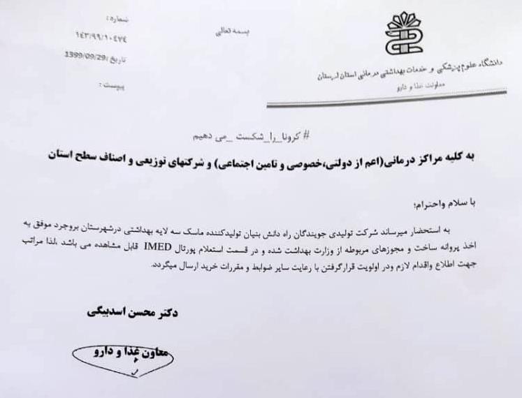 تأییدیه وزارت بهداشت، درمان و آموزش پزشکی