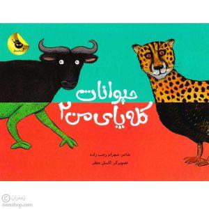 کتاب حیوانات کله پای من 2