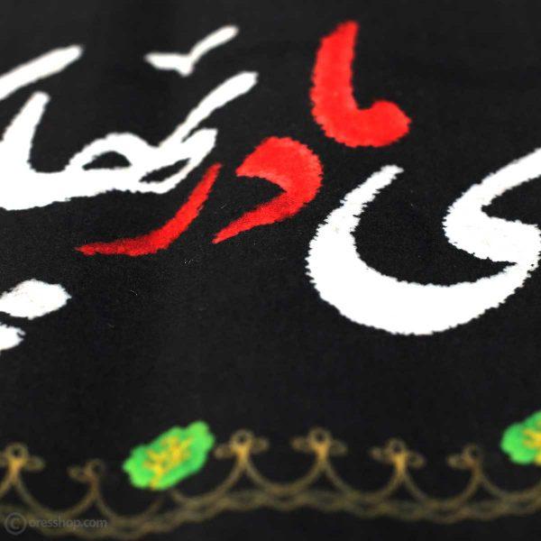 جزئیات پارچه مخمل کتیبه حضرت زهرا